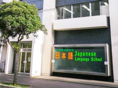 Trường Nhật Ngữ quốc tế Futaba